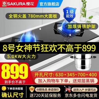 樱花(SAKURA)5.0KW猛火一级能效 B9209多开孔尺寸大面板