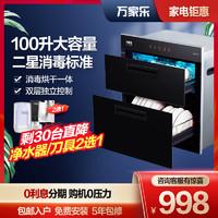 萬家樂D860消毒柜100升家用高溫消毒碗柜碗筷帶烘干嵌入式旗艦店