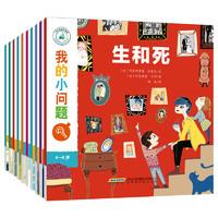 《我的小问题系列 第1辑》(套装共10册)