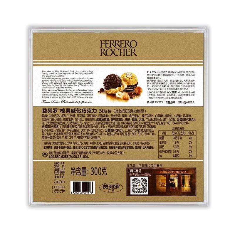 FERRERO ROCHER 费列罗 榛果威化巧克力 300g