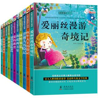 《1-6年级经典阅读课外读物》全11册
