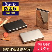 防盗刷金属卡包男士不锈钢女式超薄防消磁小巧卡盒信用卡套卡片夹 *6件