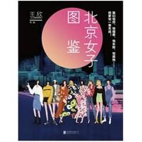 《北京女子图鉴》Kindle版 (建行海报读书日第52期)