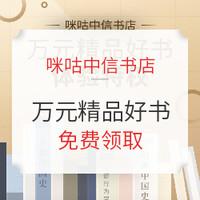 免费得、促销活动:咪咕中信书店 万元精品好书 电子书阅读