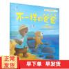 暖房子经典绘本系列第四辑欢乐篇:不一样的爸爸 [3-6岁