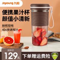 九陽(Joyoung)榨汁機 家用多功能小型便捷式全自動果汁機迷你料理機充電隨行攪拌杯 L3-C86咖色