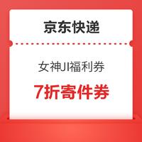 京东快递 女神JI福利券 4张寄件优惠券
