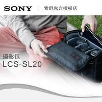 Sony/索尼 LCS-SL20微單a7rm3 a9 7M3攝像機AX100e AX700 原裝包