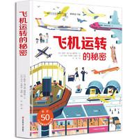 京东PLUS会员:《飞机运转的秘密 》儿童3d立体书
