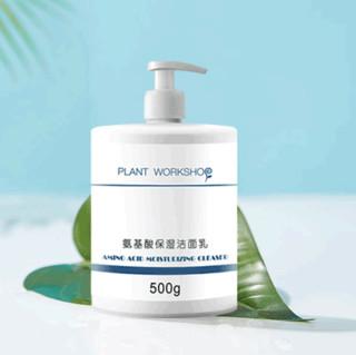 PLANT WORKSHOP 植物工坊 氨基酸保湿洁面乳