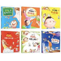 《我爱幼儿园》(精装、套装共6册)