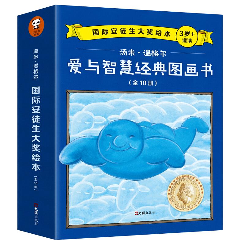 《爱与智慧经典图画书》(套装共10册)