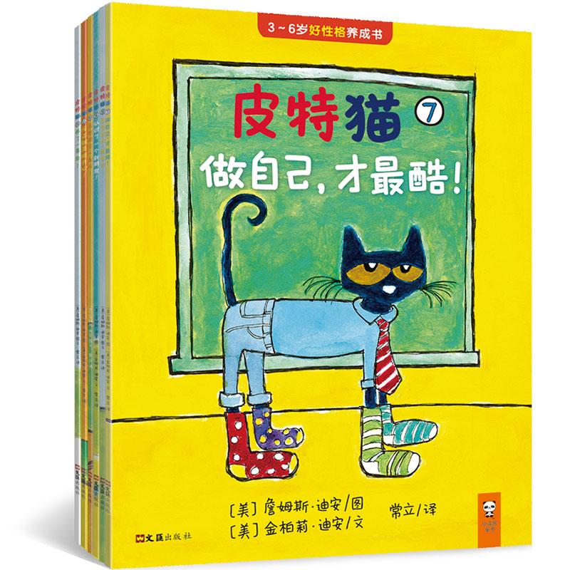 《皮特猫 第二辑》(套装共6册)