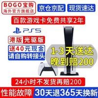 索尼(SONY)PS5游戏机/PS4 Pro家用体感高清蓝光电视游戏主机 港版/日版 支持VR设备 港版PS5光驱版