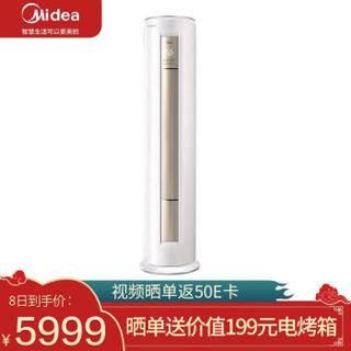 美的(Midea)空调FUN星 3匹 新一级能效 变频冷暖 节能自清洁 智能家电 圆柱空调立式柜机KFR-72LW/N8MHA1