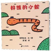 《好饿的小蛇》宫西达也绘本