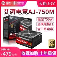 美商艾湃电竞 AJ750M 额定750W 电脑台式机电源全模组金牌电源