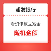 浦发银行 3月看资讯赢微信立减金