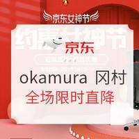 促销活动:京东 okamura 冈村自营旗舰店 约惠女神节