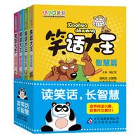 《小小口袋书·笑话大王》(套装共4册)