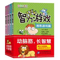 《小小口袋书·智力游戏》(套装共4册)