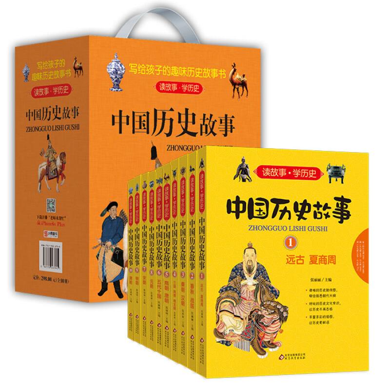 《中国历史故事》(套装共10册)
