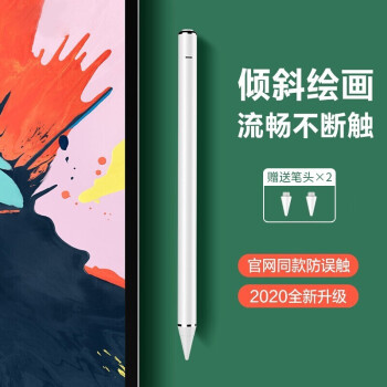 Smorss ipad手写笔 电容笔 苹果平板电脑触控笔ipad 10.2/Air3/mini5/Pro11/12.9适用专用绘画pencil