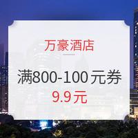 限广东澳门!万豪酒店 满800-100元日历房优惠券