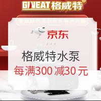 促销活动:京东 格威特官方旗舰店 女神节大促