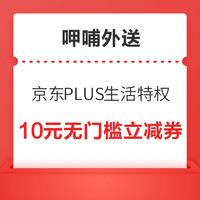 京东PLUS会员:【呷哺外送】10元无门槛立减券