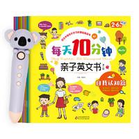 《每天10分钟亲子英文书》(点读版、套装共8册)(附赠点读笔)