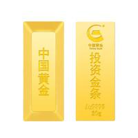 中国黄金 Au9999黄金投资金条 20g
