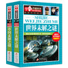 《学习改变未来:世界未解之谜+中国未解之谜》(套装共2册)