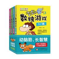 《小小口袋书·数独游戏》(套装共4册)