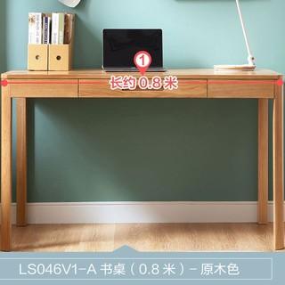 聚划算百亿补贴 : 林氏木业 LS046V1-A 实木小书桌 0.8m