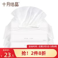十月结晶女性湿巾纸 (60抽*3包)产后专用怀孕期生理期护理湿巾 *7件