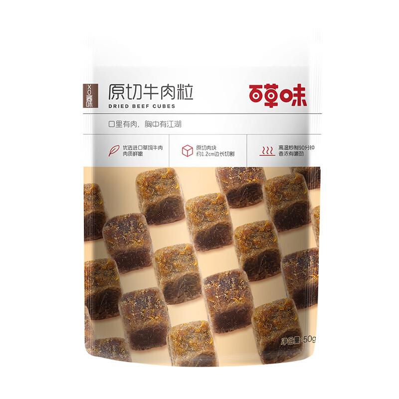 Be&Cheery 百草味 XO酱味肉干肉脯熟食休闲食品零食牛肉干小吃小包装 原切牛肉粒50g/袋