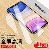 数码配件节:套天下 iPhone 6-iPhone12 Pro Max 钢化膜