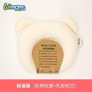 witmoms 睿智妈妈   婴儿乳胶定型枕