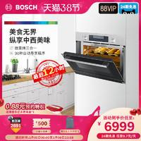 Bosch/博世 家用多功能烘焙蒸烤箱嵌入式微蒸烤三合一 一体机CPA