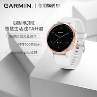 Garmin佳明Active s户外运动手表旗舰多功能Wifi智能心率跑步腕表(茉莉白 小码)