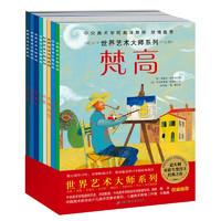 《世界艺术大师系列》(套装共8册)