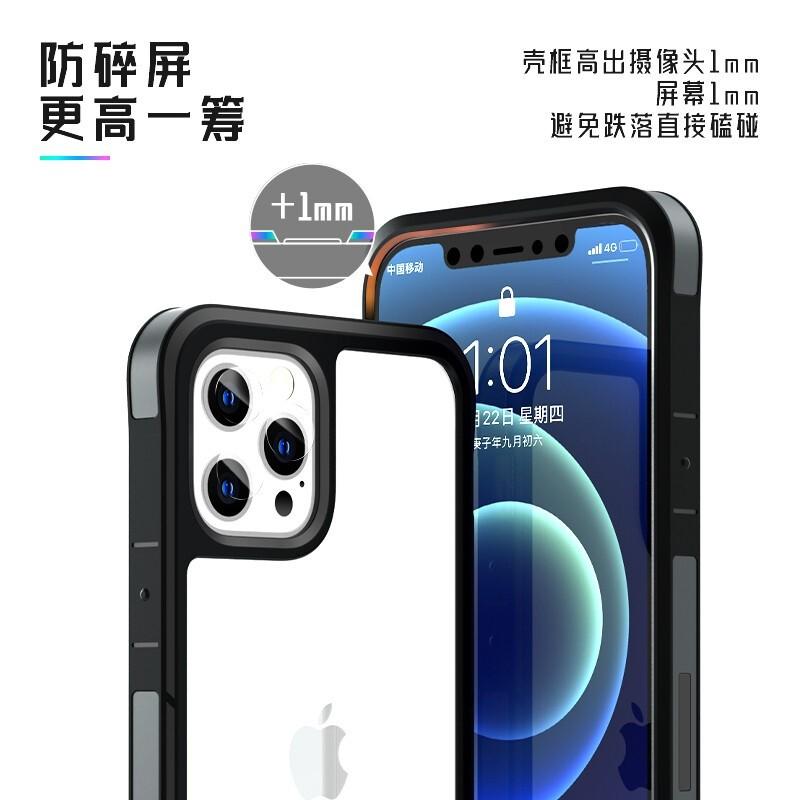 Defense 决色 苹果12Pro Max手机壳