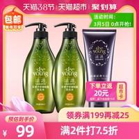 滋源 无患子控油洗发洗护套装(400ml*2瓶+200ml)