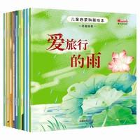 《儿童启蒙科普绘本·奇趣自然》(套装共10册)