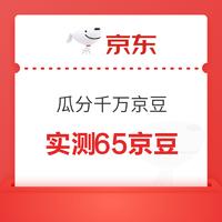 京东 能率自营旗舰店 集女神卡瓜分千万京豆