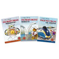 《STEAM科学绘本·工程师的大创造》(精装、套装共3册)