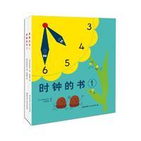 《时钟的书》(套装共2册)(附赠手工材料)