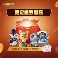 英雄联盟 LOL 上海魄罗限定福袋 游戏周边 官方正品
