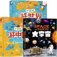 京东PLUS会员:《和爸妈游中国+和爸妈游世界+大宇宙 》全3册
